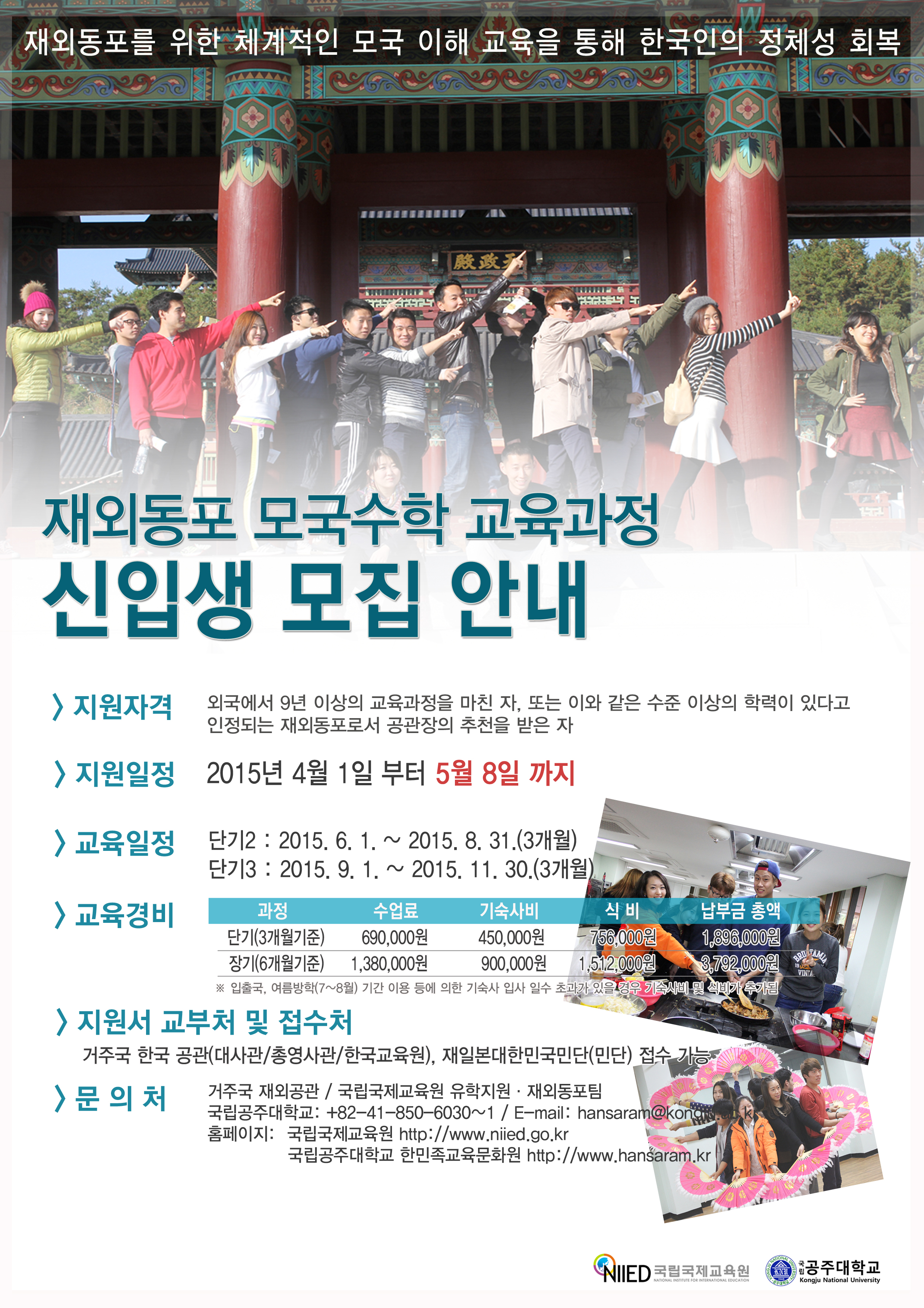 2015 재외동포 모국수학 교육과정 단기2 모집 시안.jpg
