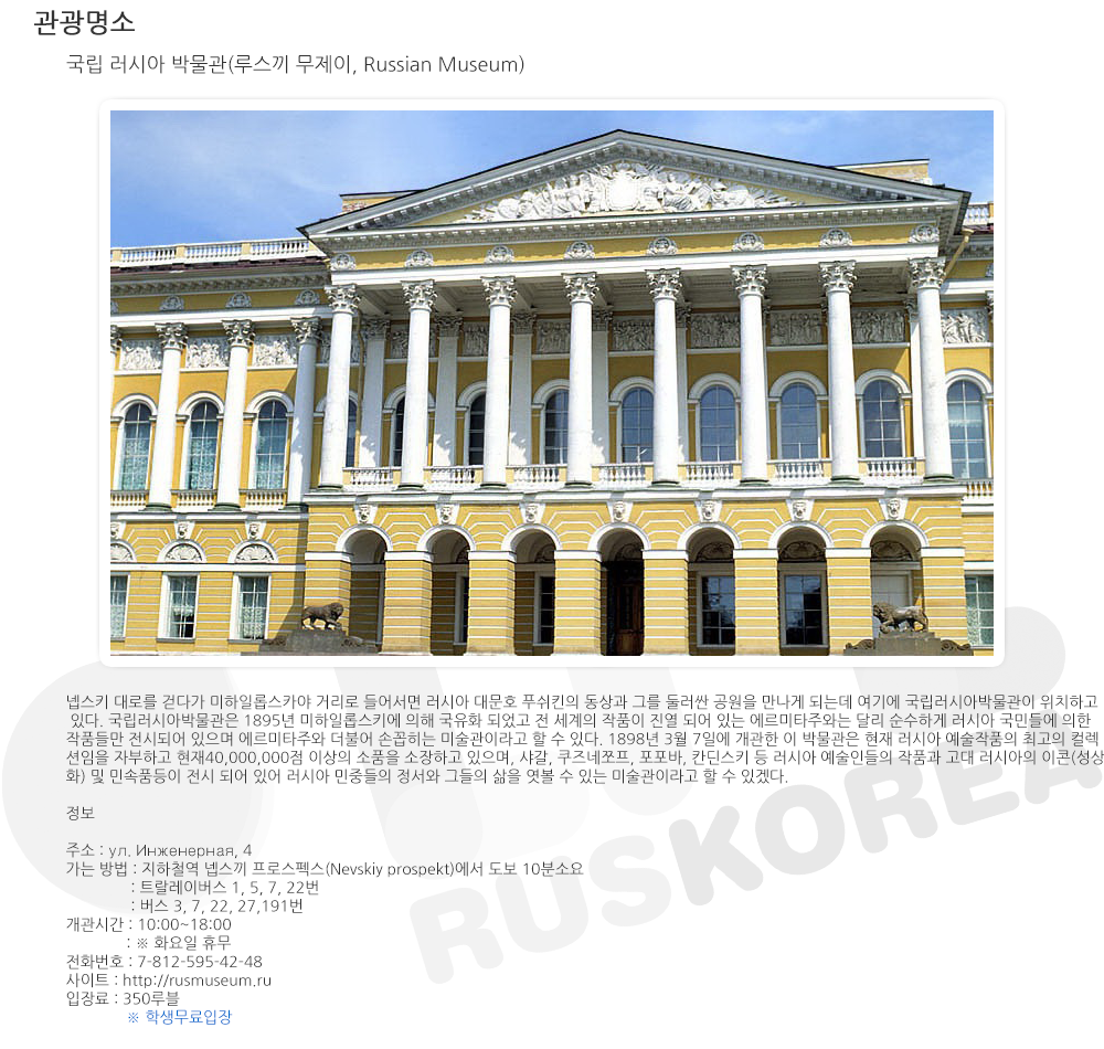 city_russianmuseum.png