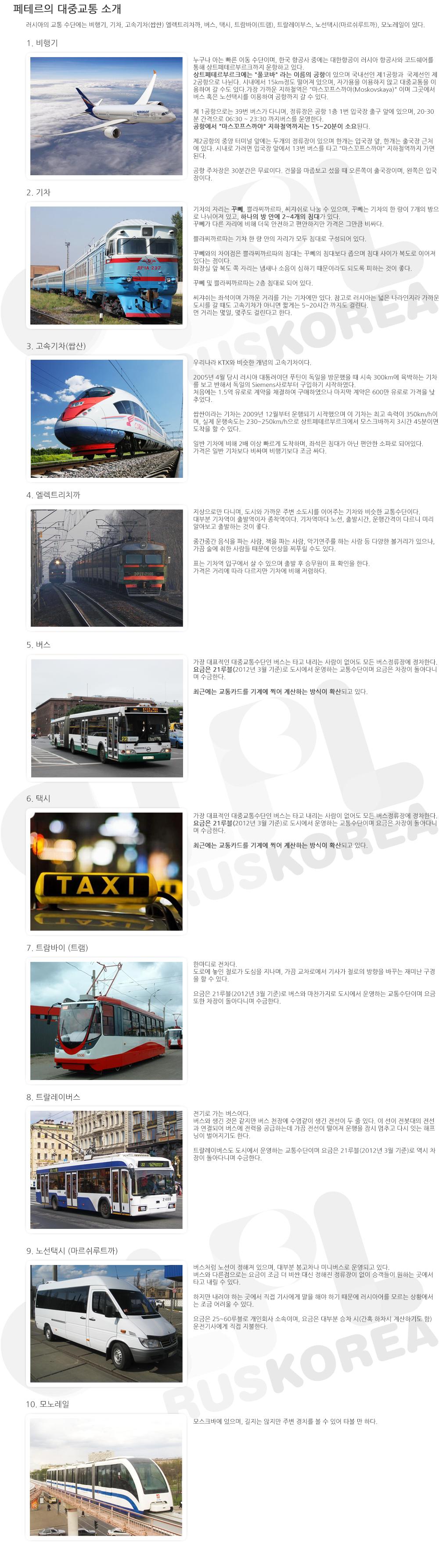 city_publictrans.png
